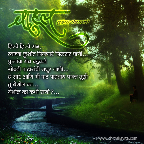 Chahul-Yenyachi Marathi Love Greeting Card