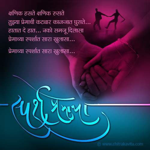 Sparsh-Premacha Marathi Love Greeting Card