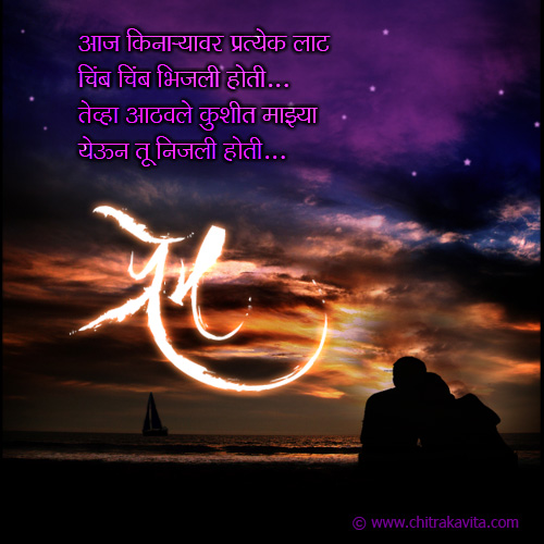 Premachya-Lata Marathi Love Greeting Card