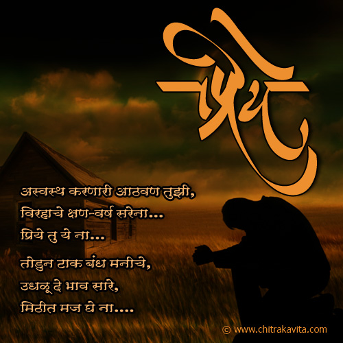 Tu-Ye-Na Marathi Sad Greeting Card