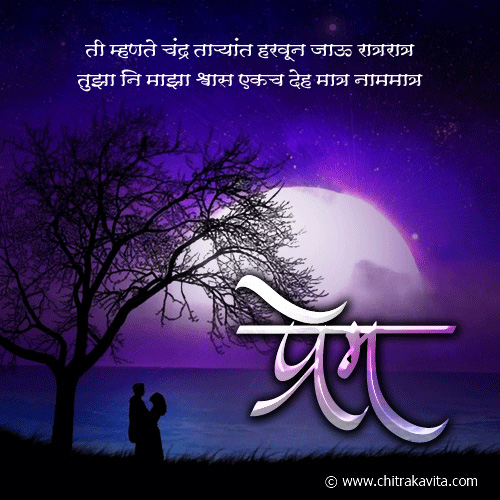 Prem Marathi Love Greeting Card