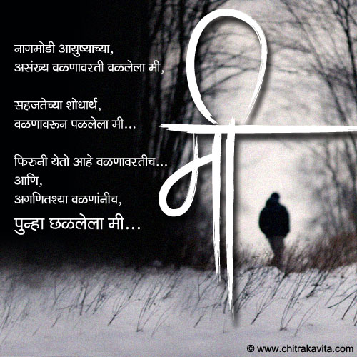 Me Marathi Sad Greeting Card