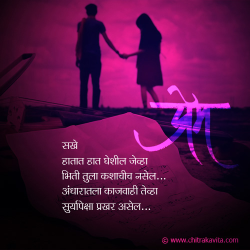 Tu-Majhyasobat Marathi Love Greeting Card