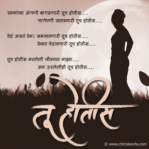 Tuch-Hotis Marathi Sad Greeting Card
