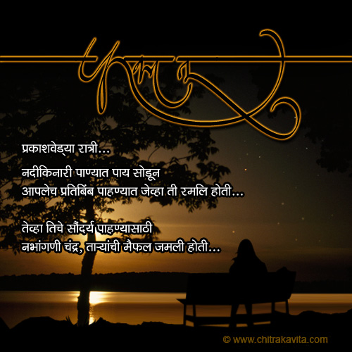 Fakt-Tu Marathi Love Greeting Card