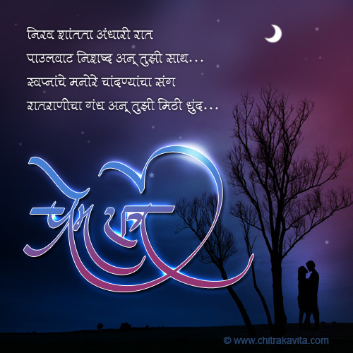 Love Marathi Love Greeting Card
