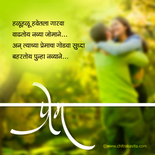Godva-Premacha Marathi Love Greeting Card