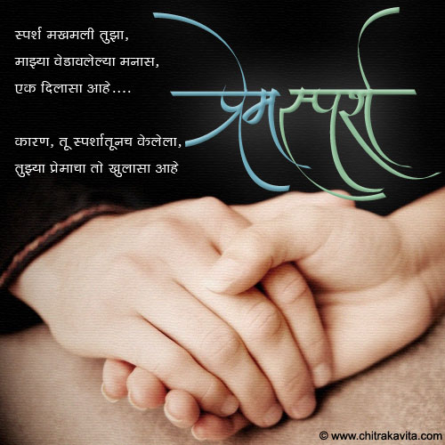 Prem-Sparsh Marathi Love Greeting Card
