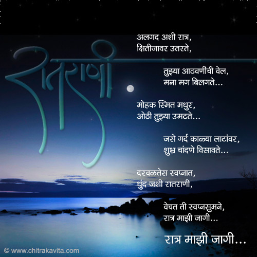 Ratra mazi jagi Marathi Love Greeting Card