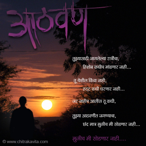 Chhand Marathi Love Greeting Card