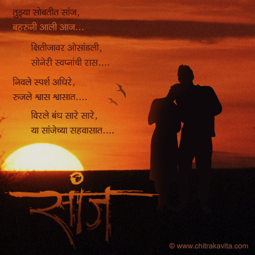 Saanj-Sobati Marathi Memories Greeting Card