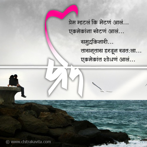 Prem-Mhatal-Ki Marathi Love Greeting Card
