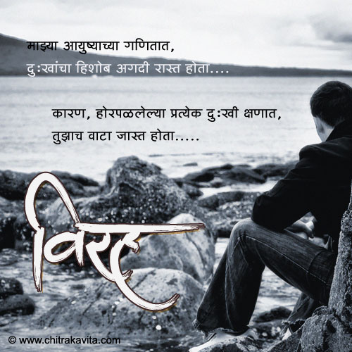 Virah Marathi Sad Greeting Card