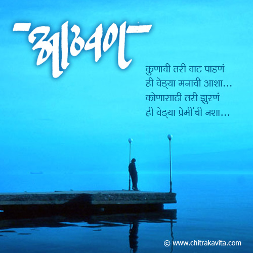 Reminds-Of-You Marathi Memories Greeting Card