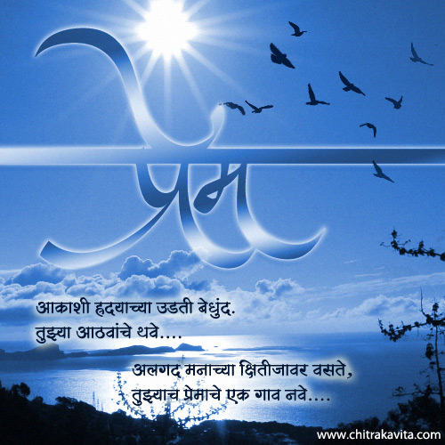 Aathvanche-Thave Marathi Love Greeting Card
