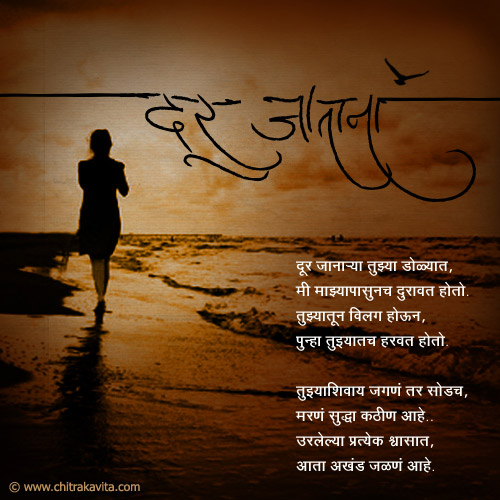 Dur-Jatana Marathi Sad Greeting Card