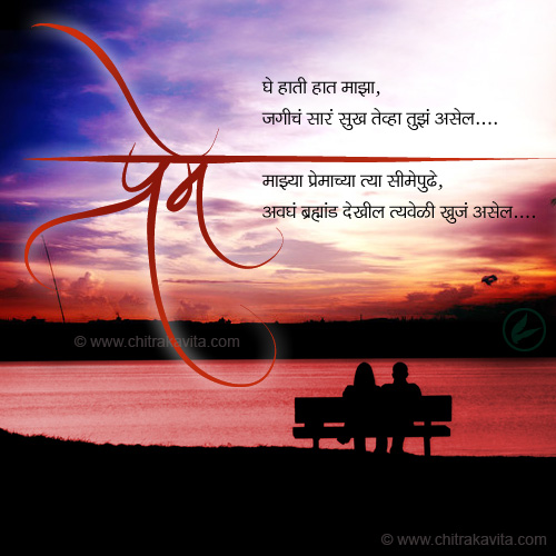 Ghe-Hat Marathi Love Greeting Card