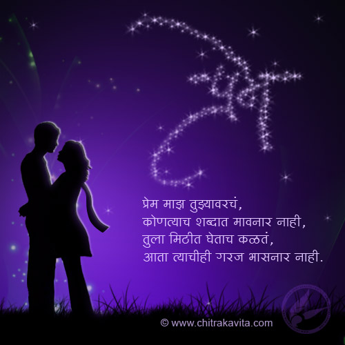 Prem-Tujhyavarach Marathi Love Greeting Card