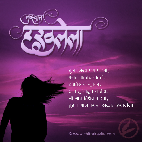 Tujhya-Haravlela Marathi Love Greeting Card