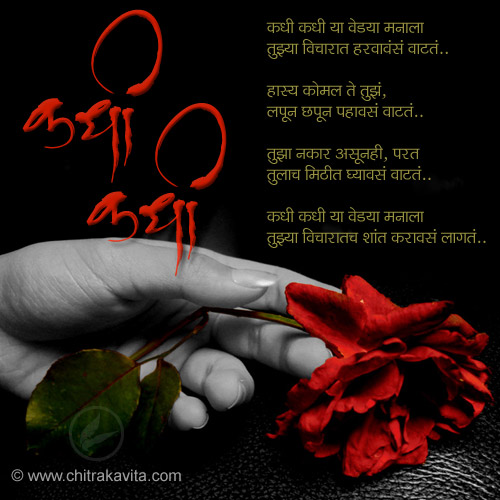 Kadhi-Kadhi Marathi Sad Greeting Card