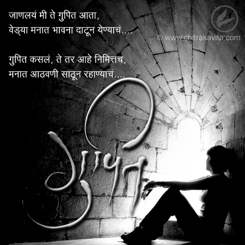 Gupit Marathi Memories Greeting Card