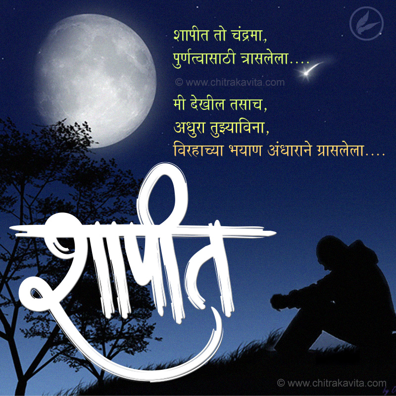 Shapit Marathi Sad Greeting Card