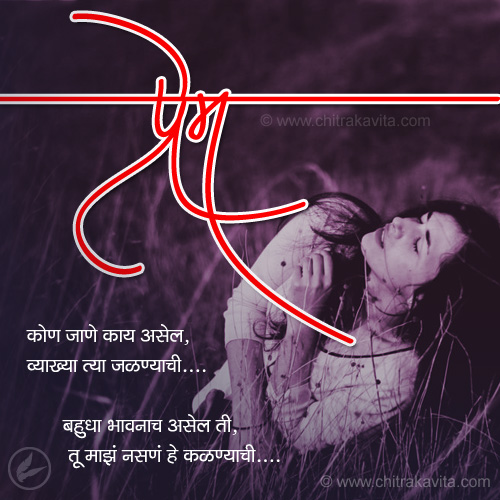 Kon-Jane Marathi Sad Greeting Card