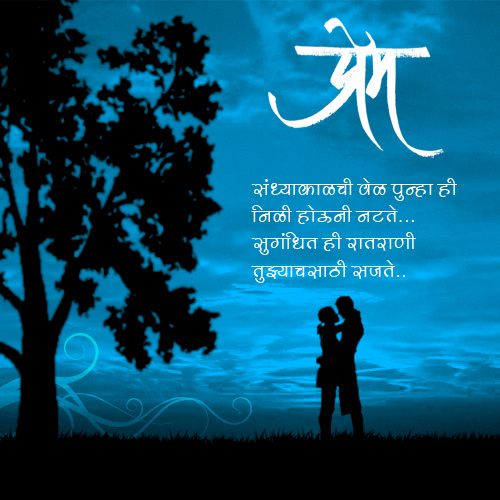 Sandhyakali Marathi Love Greeting Card