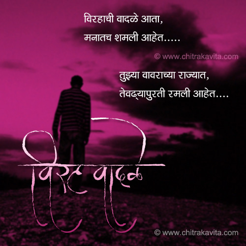 Virahachi-Vadale Marathi Sad Greeting Card
