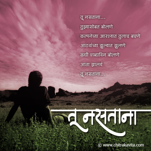 Tu-Nastana Marathi Sad Greeting Card