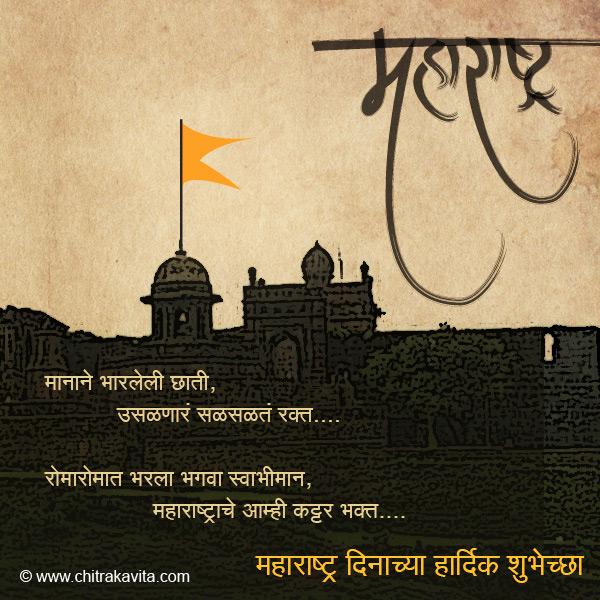 Marathi Kavita - Maharashtrache-Bhakt, Marathi Poems, Marathi Chitrakavita