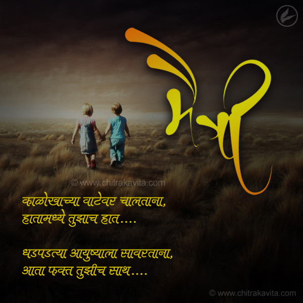 Tujhi-Saath Marathi Friendship Greeting Card