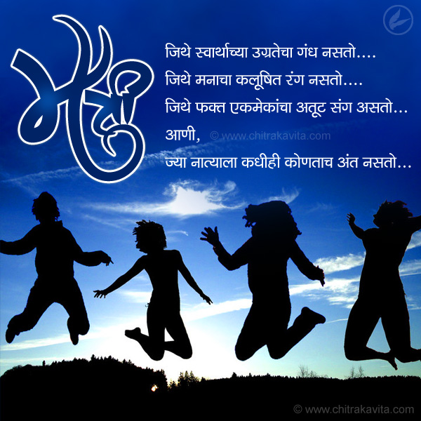 Maitri-ek-naat Marathi Friendship Greeting Card