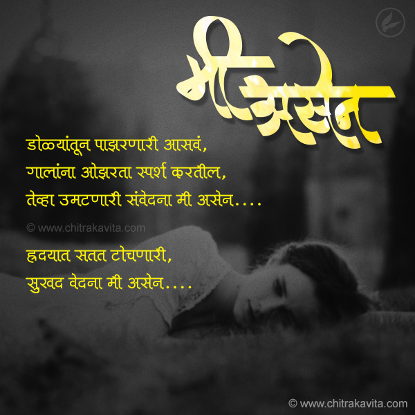 Me Asen Marathi Memories Greeting Card