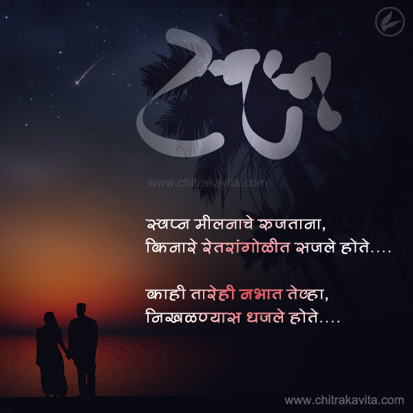 Meelan Marathi Love Greeting Card
