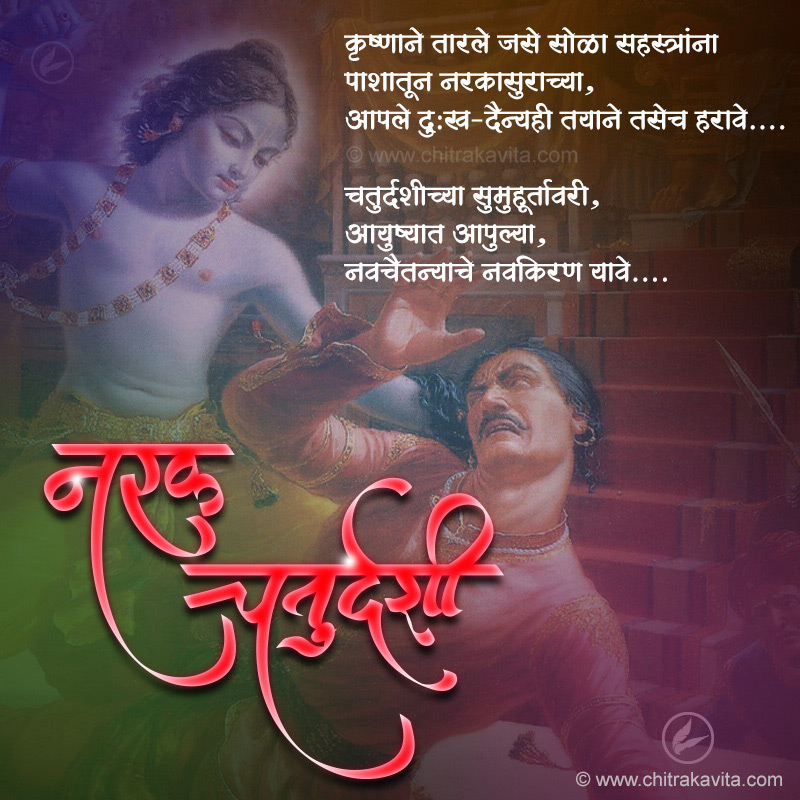 narak-chaturdashi Marathi Diwali Greeting Card
