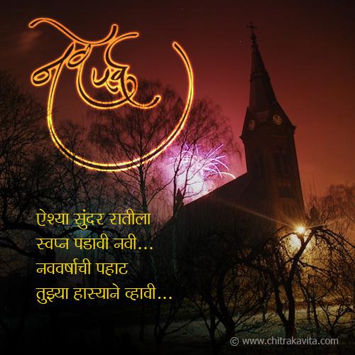 ek nave parv marathi newyear greeting card