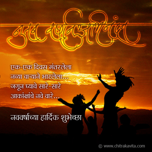 marathi kavita happy new year greeting