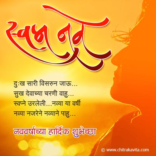 Makar sankranti marathi greetings choice image greeting card marathi festivals greetings festivals greetings in marathi thecheapjerseys Image collections