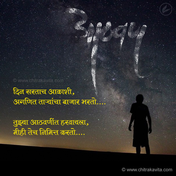 Nimitt Marathi Memories Greeting Card