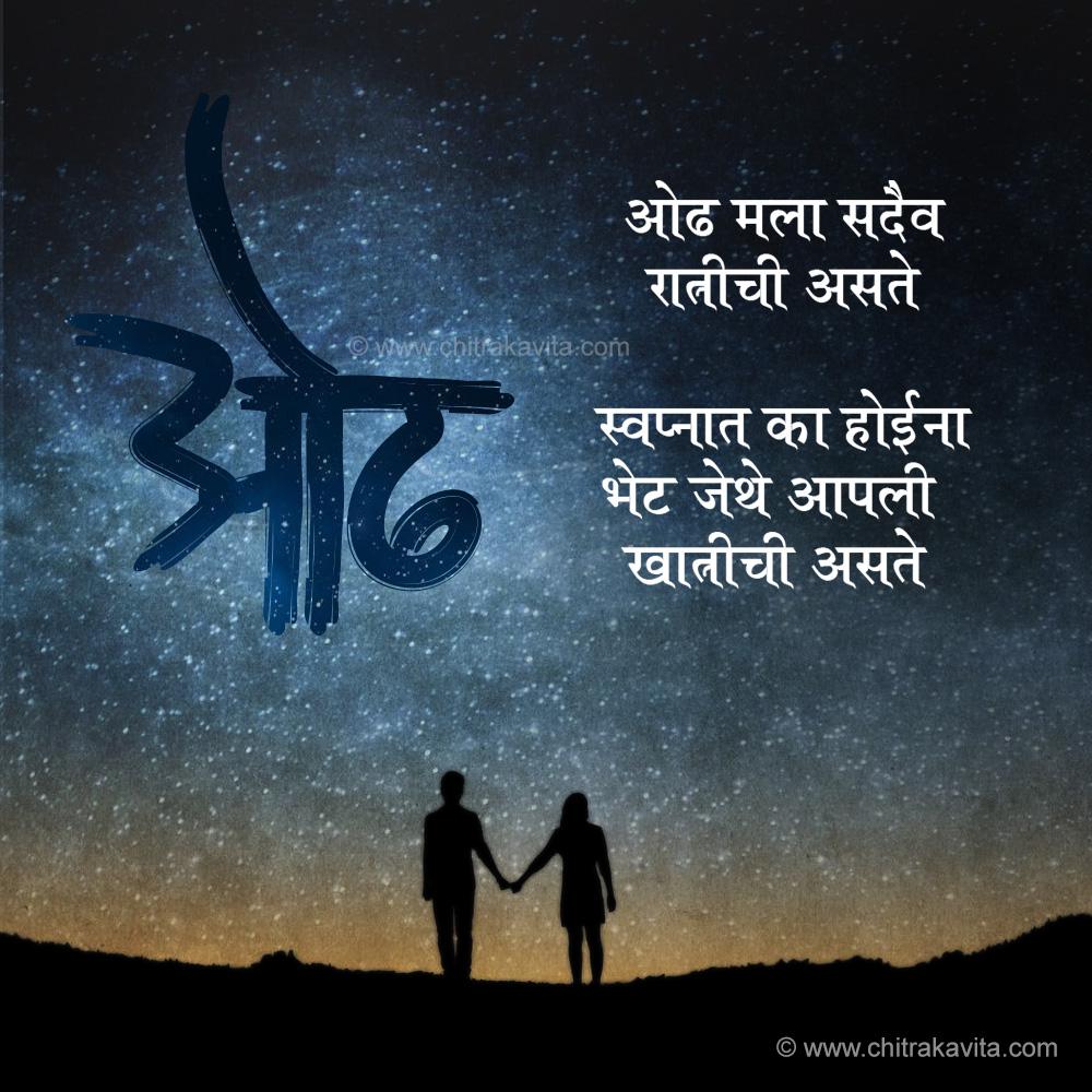 Marathi Kavita - Odh, Marathi Poems, Marathi Chitrakavita