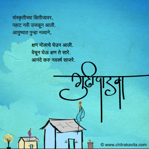 marathi new year marathi gudhipadva greeting card