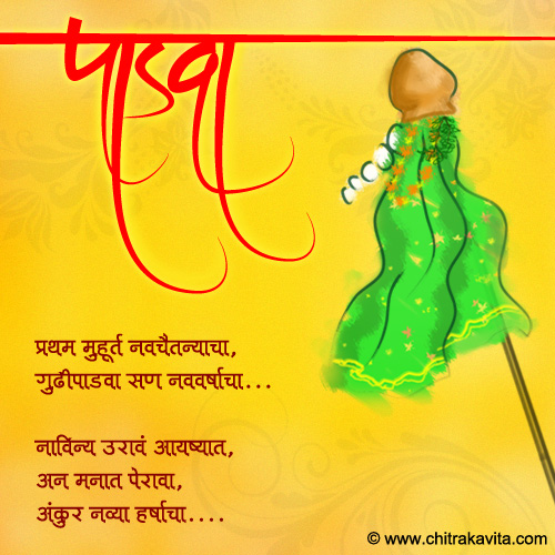 Nav-Chaitanya Marathi Gudhipadva Greeting Card