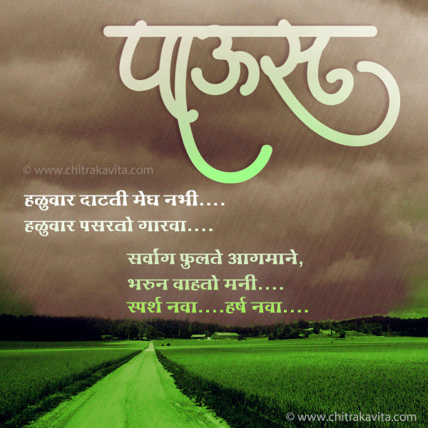 Rain-Poem Marathi Rain Greeting Card