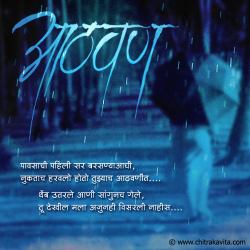 love-in-rain Marathi Rain Greeting Card