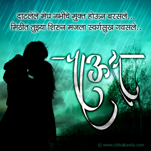 rain poems marathi archives marathi sms
