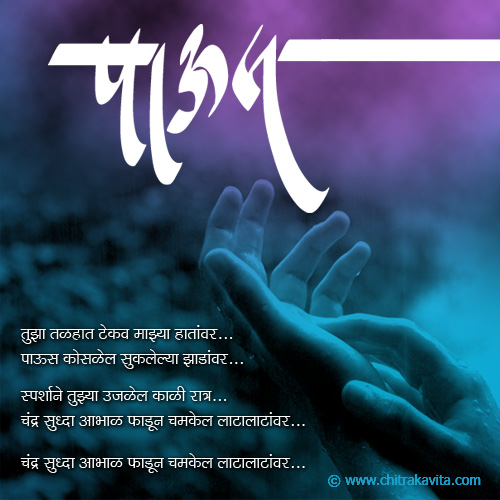 Paus Marathi Rain Greeting Card