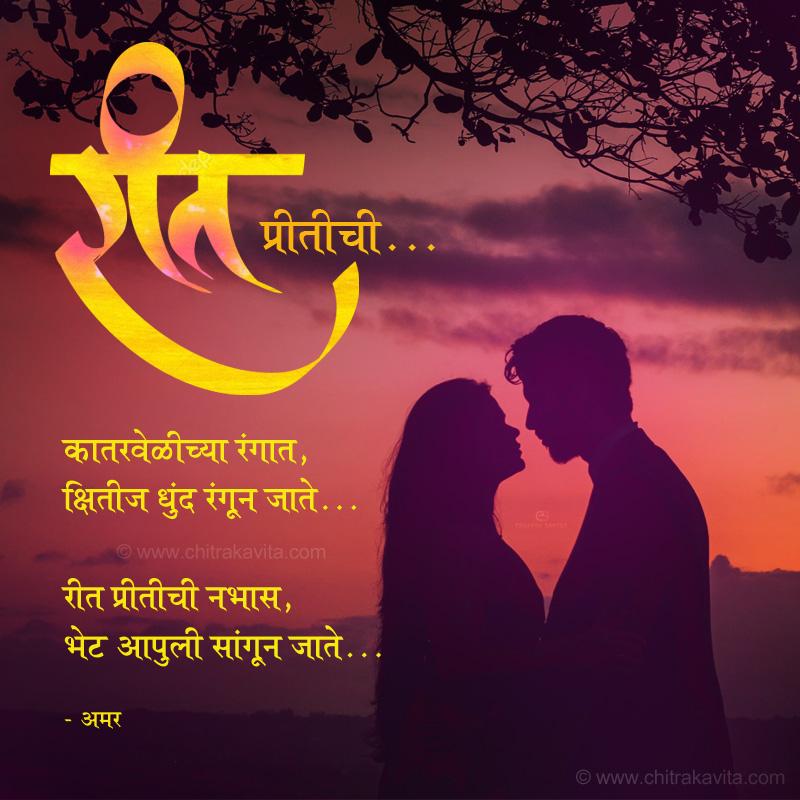 Marathi Kavita - Reet-Preetichi, Marathi Poems, Marathi Chitrakavita