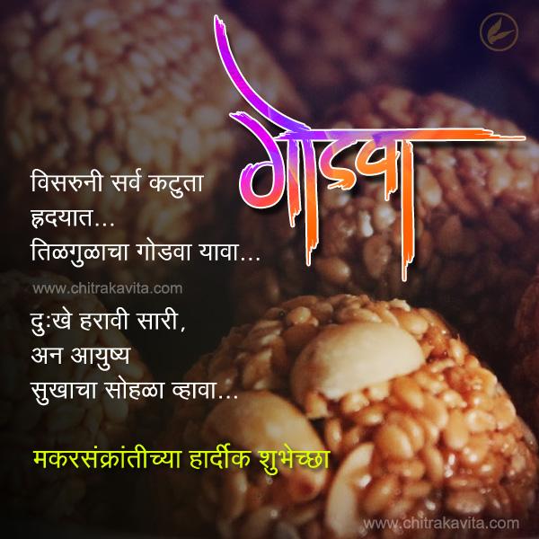 Marathi Kavita - Makar-Sankrath, Marathi Poems, Marathi Chitrakavita