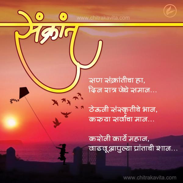 Marathi Kavita - Sankranti, Marathi Poems, Marathi Chitrakavita